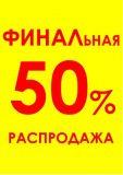 Одежда -СКИДКА 50%- ликвидация